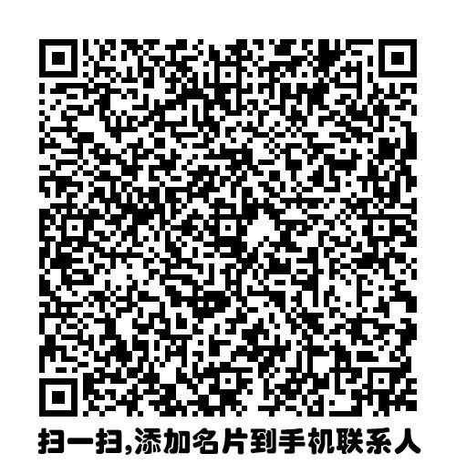 鑫铭源线盘刘玉才二维码名片